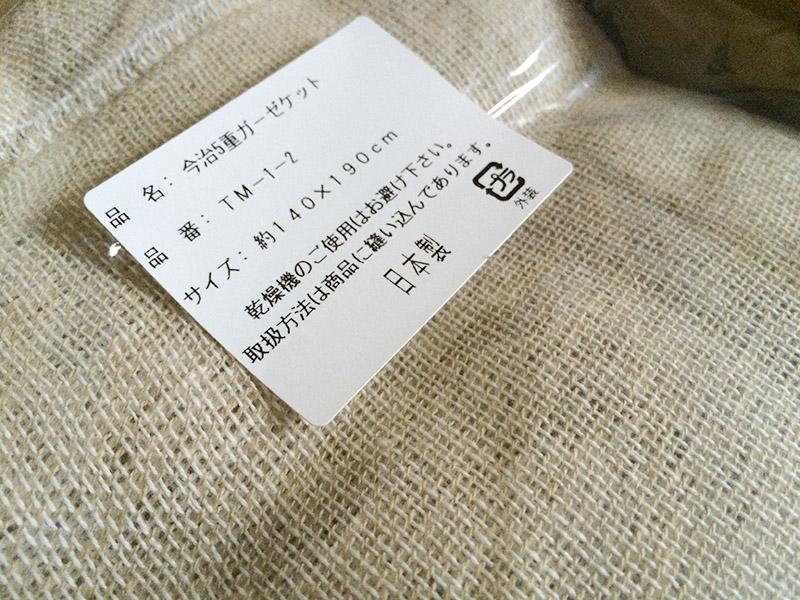 【レビュー】今治産5重ガーゼケット