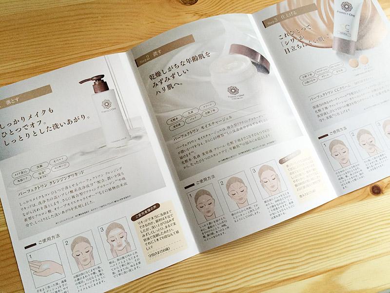 【レビュー】パーフェクトワントライアルセット+クレンジングリキッド