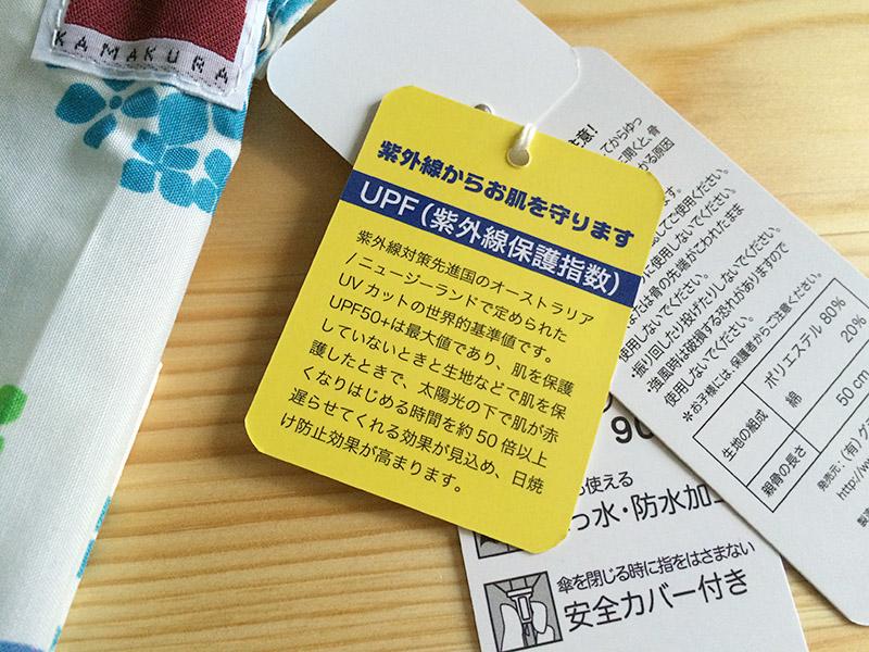 【レビュー】晴雨兼用のかわいいおすすめUV日傘 nugoo(拭う 鎌倉)