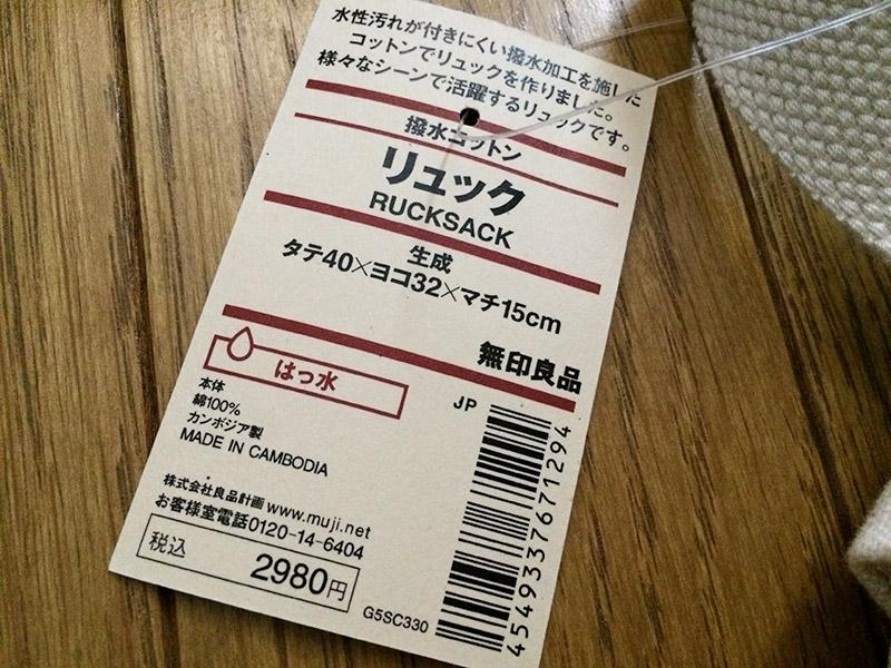 【レビュー】無印良品 撥水コットンリュック