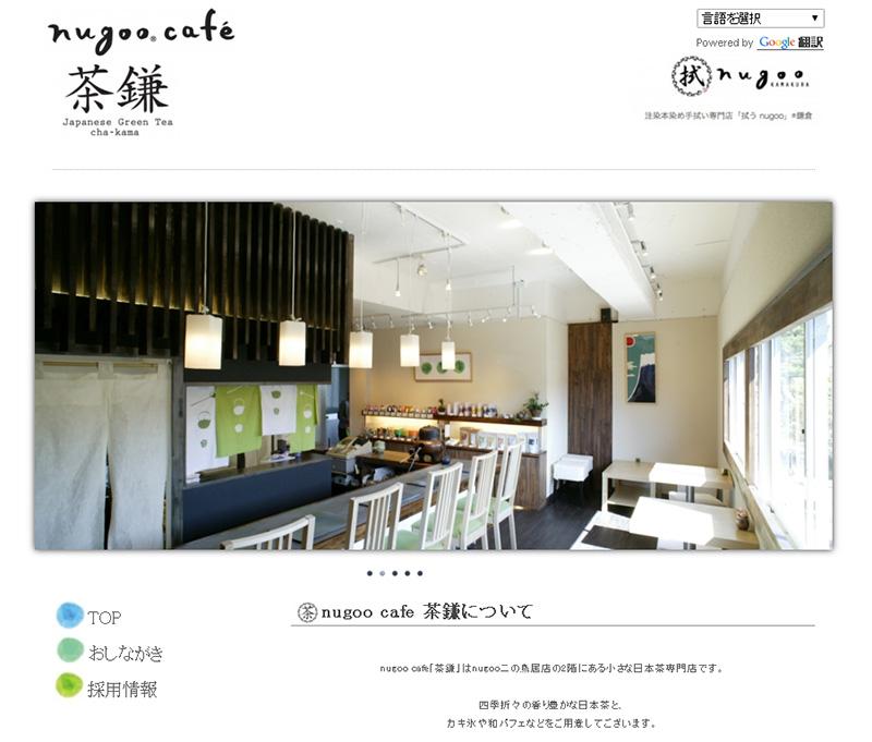 nugoo cafe 茶鎌