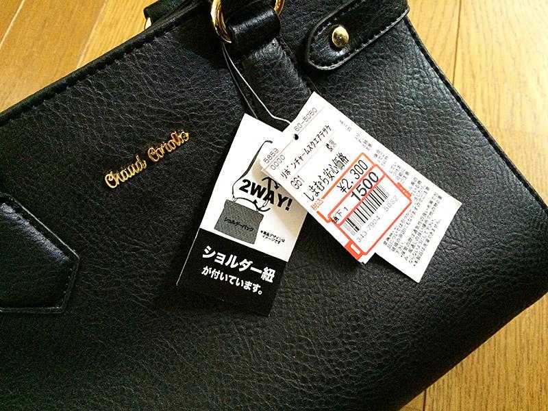 しまむら2WAYハンドバッグ:お値段