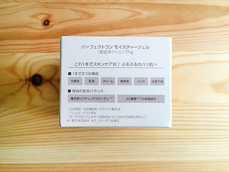 【レビュー】新日本製薬 パーフェクトワンモイスチャージェル(オールインワン美容液ジェル)
