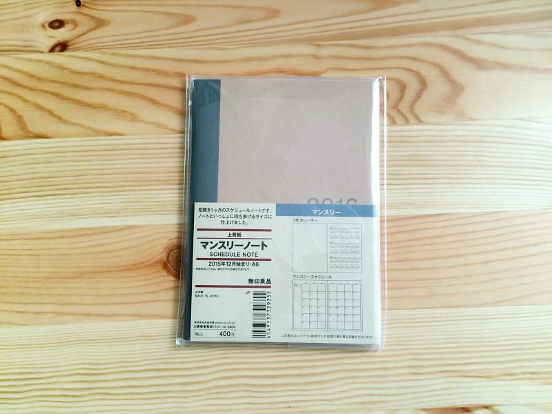 【感想】無印良品 上質紙マンスリーノート 2015年12月始まり・A6
