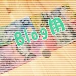 受けの断捨離53(海外紙幣を換金)