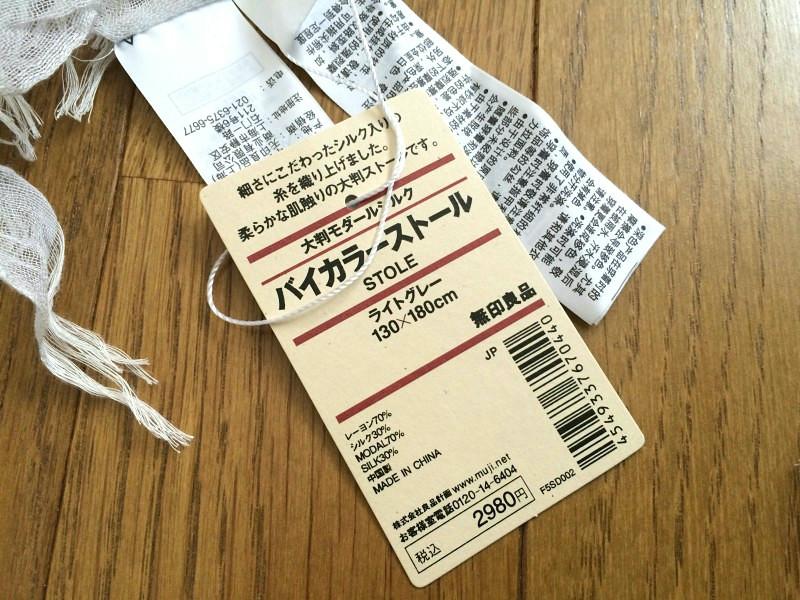 【無印良品】大判モダールシルクバイカラーストール買いました。