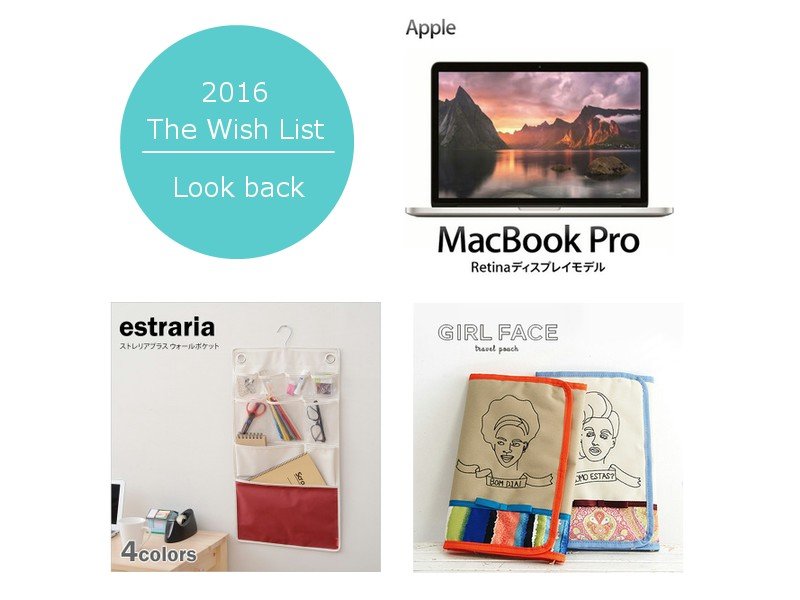 2016 The wish list